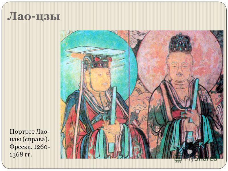 Лао-цзы Портрет Лао- цзы (справа). Фреска. 1260- 1368 гг.