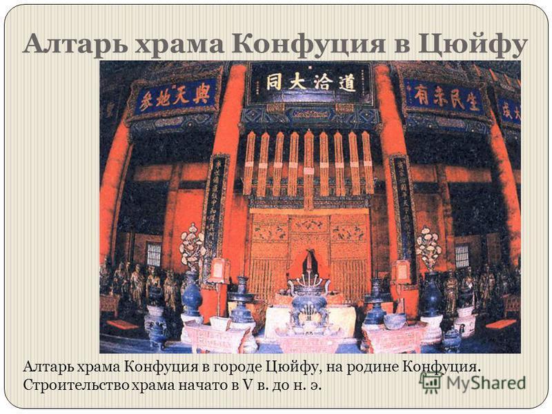 Алтарь храма Конфуция в Цюйфу Алтарь храма Конфуция в городе Цюйфу, на родине Конфуция. Строительство храма начато в V в. до н. э.