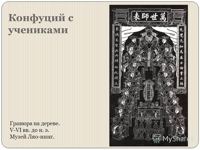 Конфуций с учениками Гравюра на дереве. V-VI вв. до н. э. Музей Ляо-нинг.