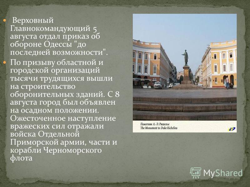 Верховный Главнокомандующий 5 августа отдал приказ об обороне Одессы