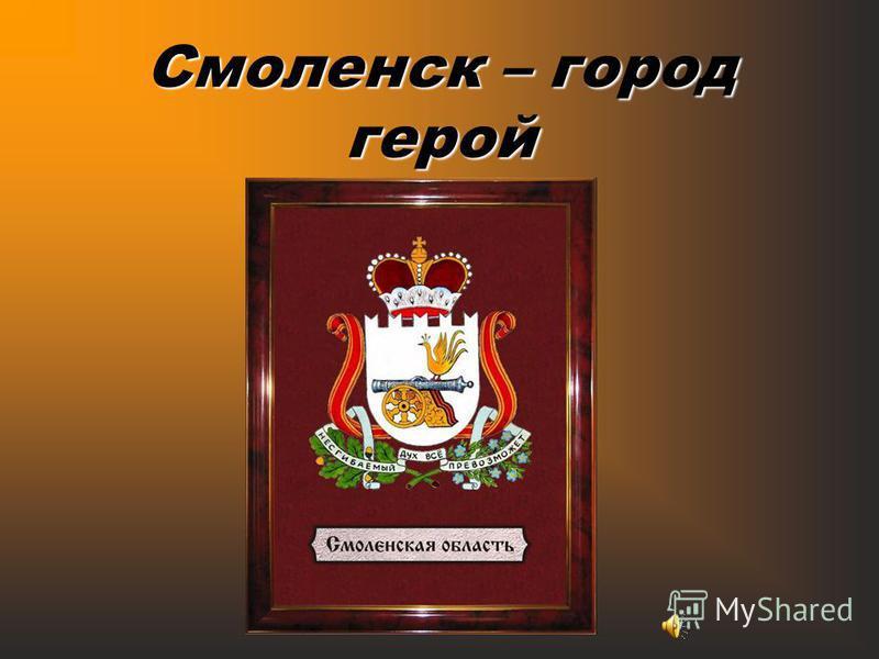 Смоленск – город герой