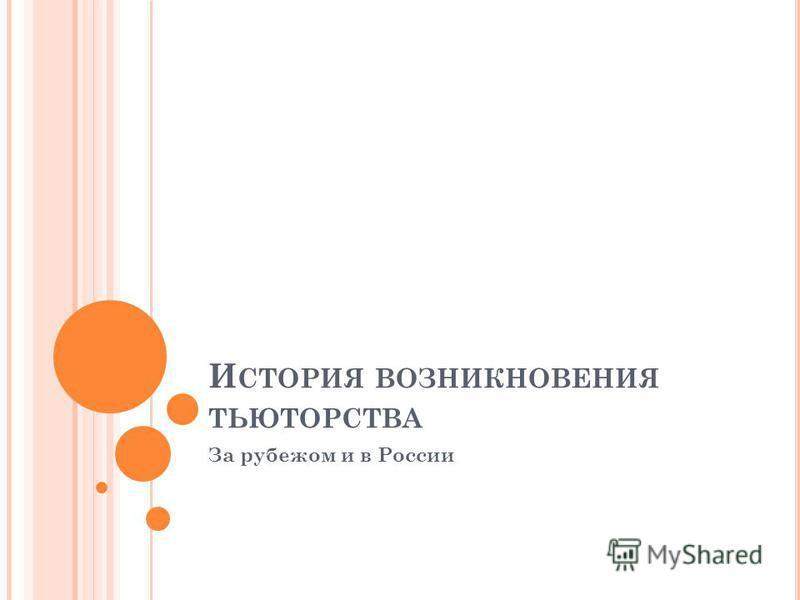 И СТОРИЯ ВОЗНИКНОВЕНИЯ ТЬЮТОРСТВА За рубежом и в России