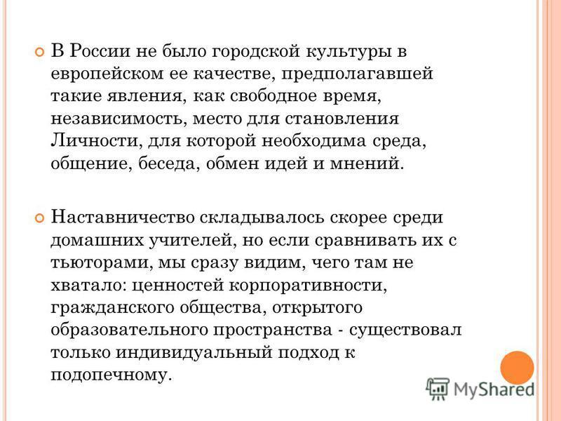 В России не было городской культуры в европейском ее качестве, предполагавшей такие явления, как свободное время, независимость, место для становления Личности, для которой необходима среда, общение, беседа, обмен идей и мнений. Наставничество склады