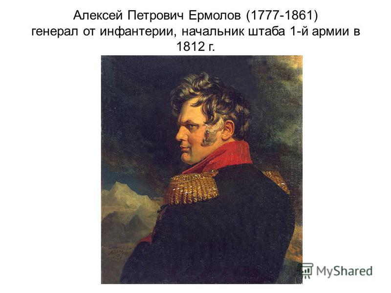 Алексей Петрович Ермолов (1777-1861) генерал от инфантерии, начальник штаба 1-й армии в 1812 г.