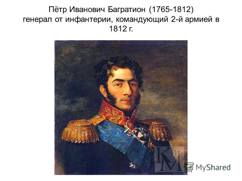 Пётр Иванович Багратион (1765-1812) генерал от инфантерии, командующий 2-й армией в 1812 г.