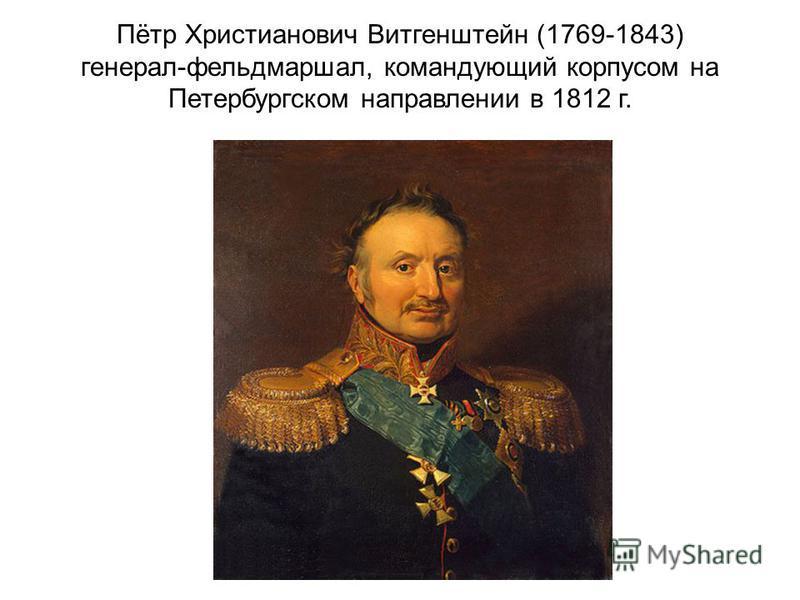 Пётр Христианович Витгенштейн (1769-1843) генерал-фельдмаршал, командующий корпусом на Петербургском направлении в 1812 г.
