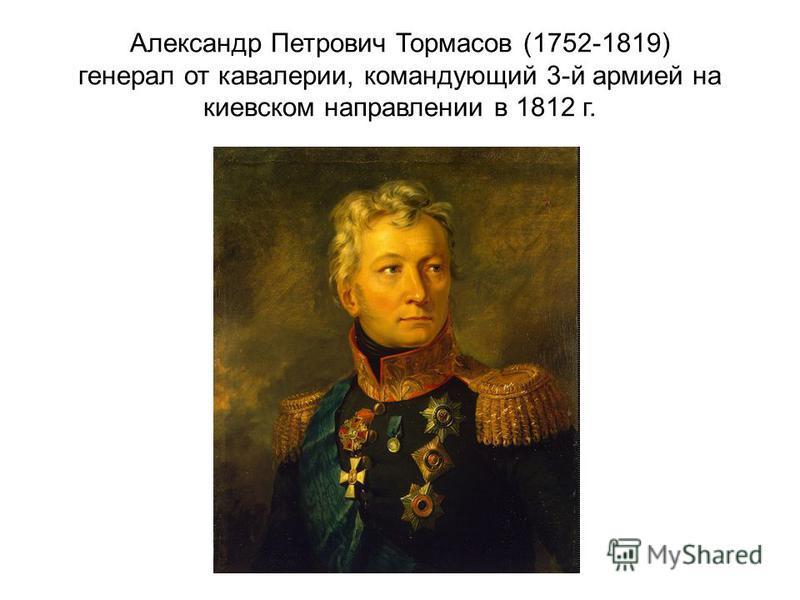 Александр Петрович Тормасов (1752-1819) генерал от кавалерии, командующий 3-й армией на киевском направлении в 1812 г.