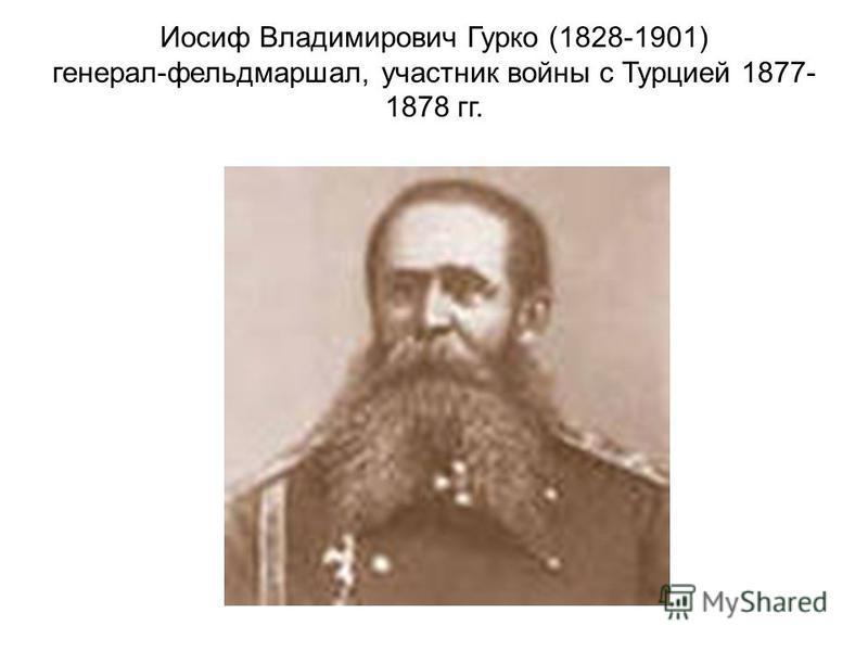 Иосиф Владимирович Гурко (1828-1901) генерал-фельдмаршал, участник войны с Турцией 1877- 1878 гг.