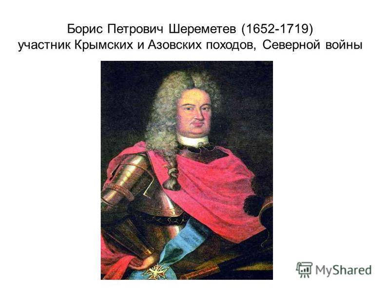 Борис Петрович Шереметев (1652-1719) участник Крымских и Азовских походов, Северной войны