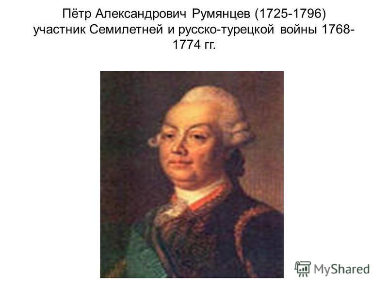Пётр Александрович Румянцев (1725-1796) участник Семилетней и русско-турецкой войны 1768- 1774 гг.