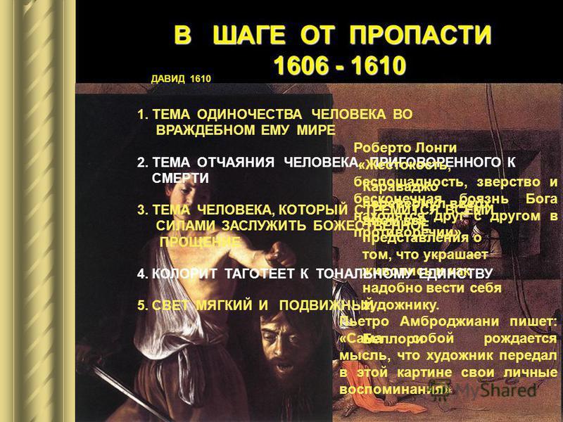 В ШАГЕ ОТ ПРОПАСТИ 1606 - 1610 МАДОННА ДЕЛЬ РОЗАРИО 1607 Питера Пауль Рубенс: 1607 года из Неаполя.