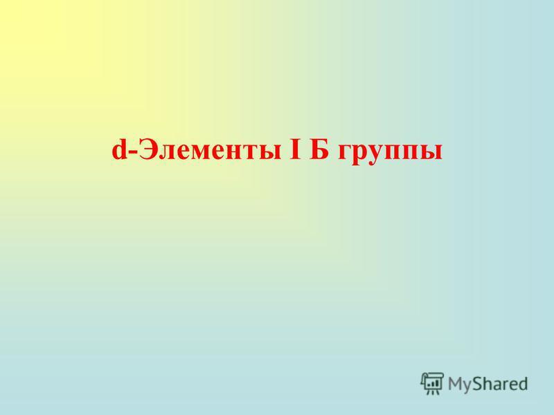 d-Элементы I Б группы