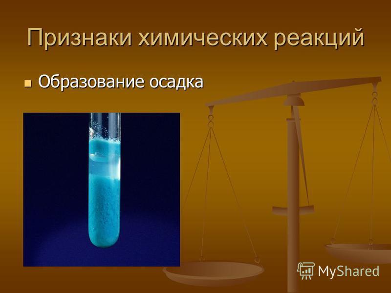 Признаки химических реакций Образование осадка Образование осадка