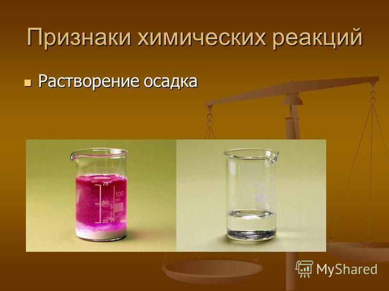 Признаки химических реакций Растворение осадка Растворение осадка