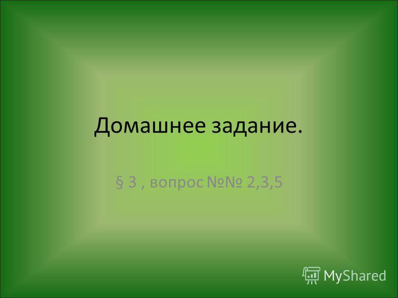 Домашнее задание. § 3, вопрос 2,3,5