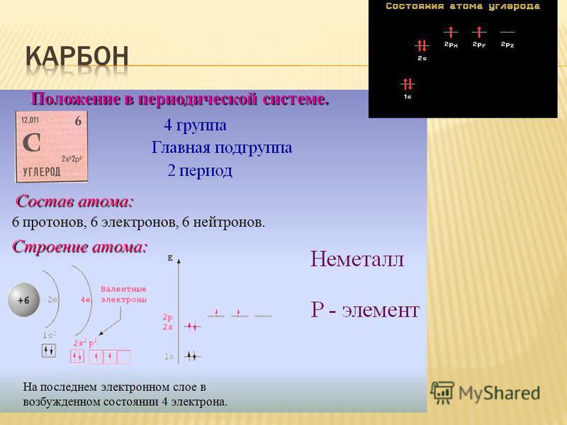 Ромбическая и моноклинная сера всегда состоит из восьмиатомных кольцевых молекул S 8. Ромбическая сера - жёлтого цвета, моноклиническая - бледно-жёлтого. Для серы самой устойчивой модификацией при обычных условиях: при нормальном давлении и температу