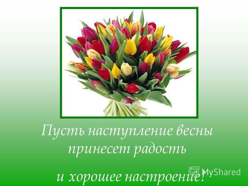 Пусть наступление весны принесет радость и хорошее настроение!