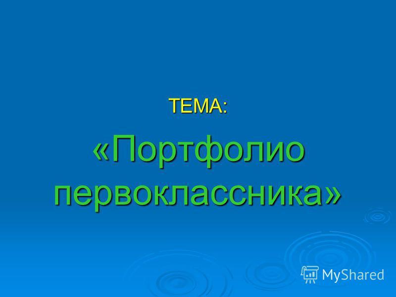 ТЕМА: «Портфолио первоклассника»