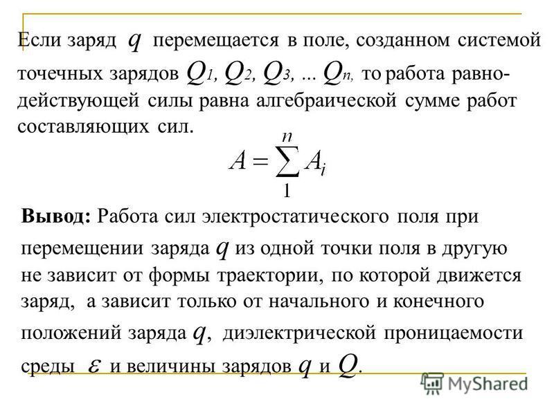 Вывод: Работа сил электростатического поля при перемещении заряда q из одной точки поля в другую не зависит от формы траектории, по которой движется заряд, а зависит только от начального и конечного положений заряда q, диэлектрической проницаемости с