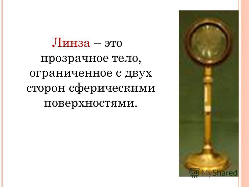Линза – это прозрачное тело, ограниченное с двух сторон сферическими поверхностями.