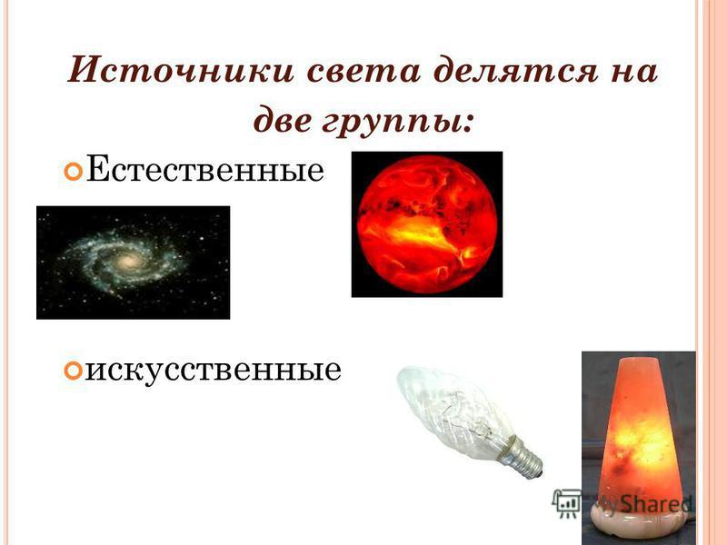 Источники света делятся на две группы: Естественные искусственные