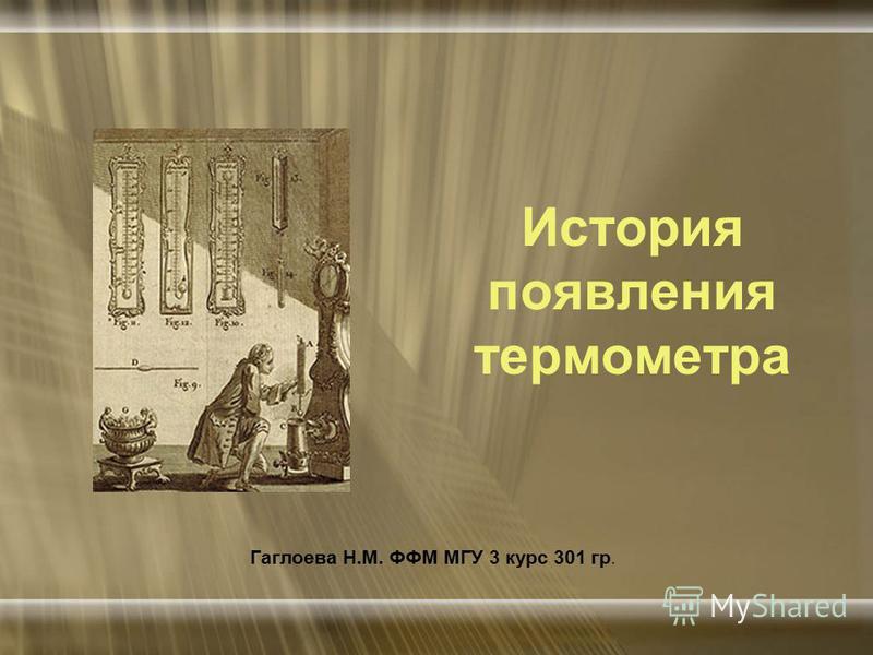 История появления термометра Гаглоева Н.М. ФФМ МГУ 3 курс 301 гр.