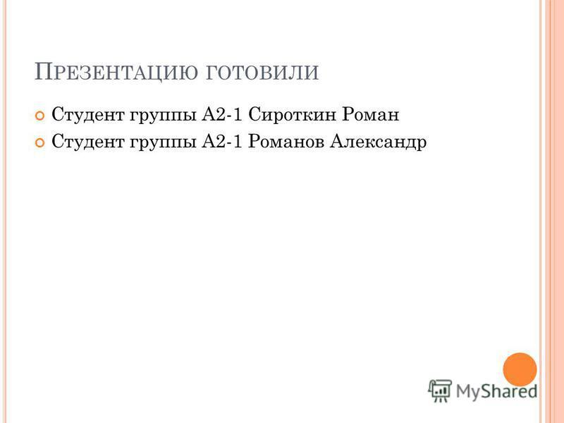 П РЕЗЕНТАЦИЮ ГОТОВИЛИ Студент группы А2-1 Сироткин Роман Студент группы А2-1 Романов Александр