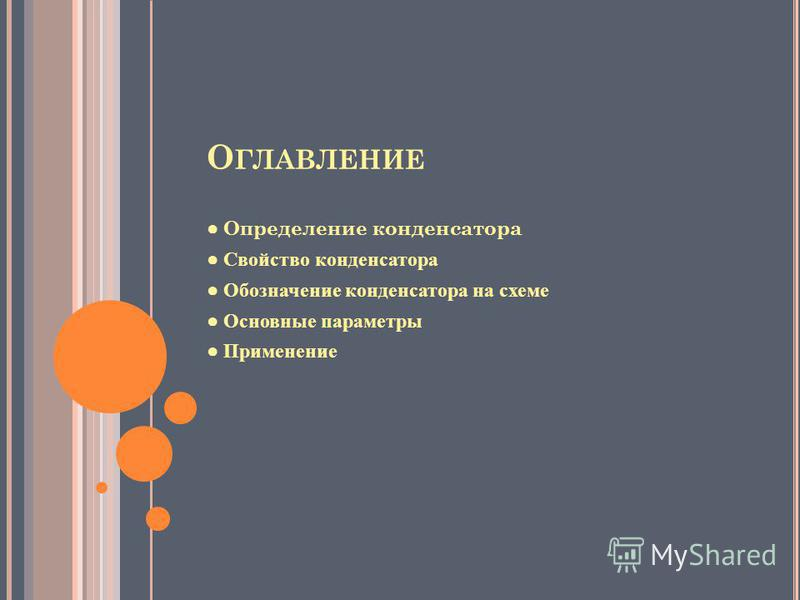 О ГЛАВЛЕНИЕ Определение конденсатора Свойство конденсатора Обозначение конденсатора на схеме Основные параметры Применение