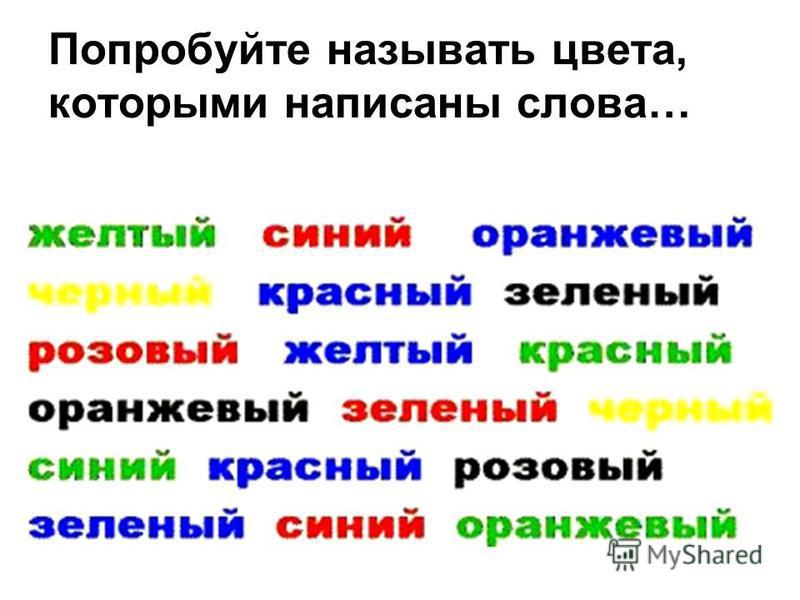 Попробуйте называть цвета, которыми написаны слова…