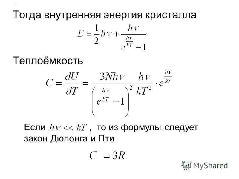 . Тогда внутренняя энергия кристалла Теплоёмкость Если, то из формулы следует закон Дюлонга и Пти