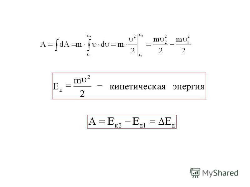 энергияаякинетическ 2 m E 2 к