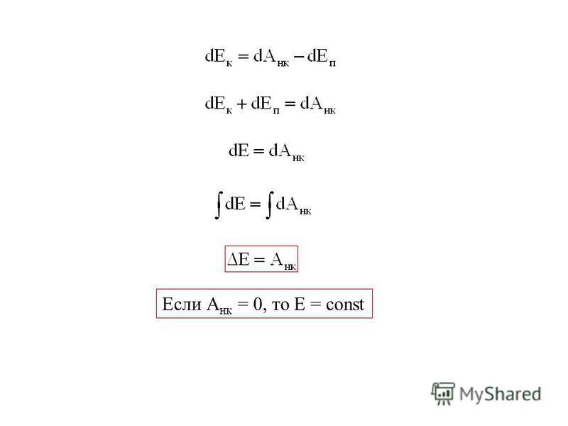 Если А нк = 0, то Е = const