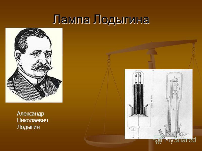 Лампа Лодыгина Александр Николаевич Лодыгин