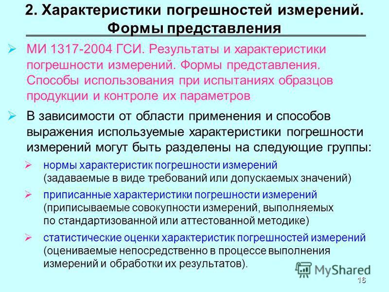 16 2. Характеристики погрешностей измерений. Формы представления МИ 1317-2004 ГСИ. Результаты и характеристики погрешности измерений. Формы представления. Способы использования при испытаниях образцов продукции и контроле их параметров В зависимости