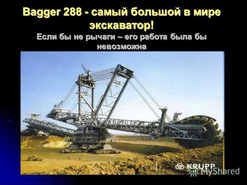 Bagger 288 - самый большой в мире экскаватор! Если бы не рычаги – его работа была бы невозможна