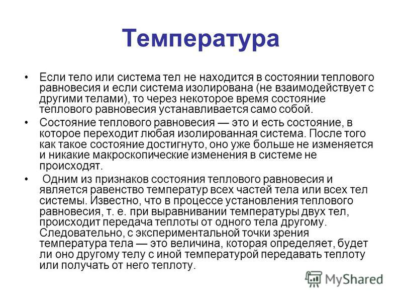 Температура Если тело или система тел не находится в состоянии теплового равновесия и если система изолирована (не взаимодействует с другими телами), то через некоторое время состояние теплового равновесия устанавливается само собой. Состояние теплов
