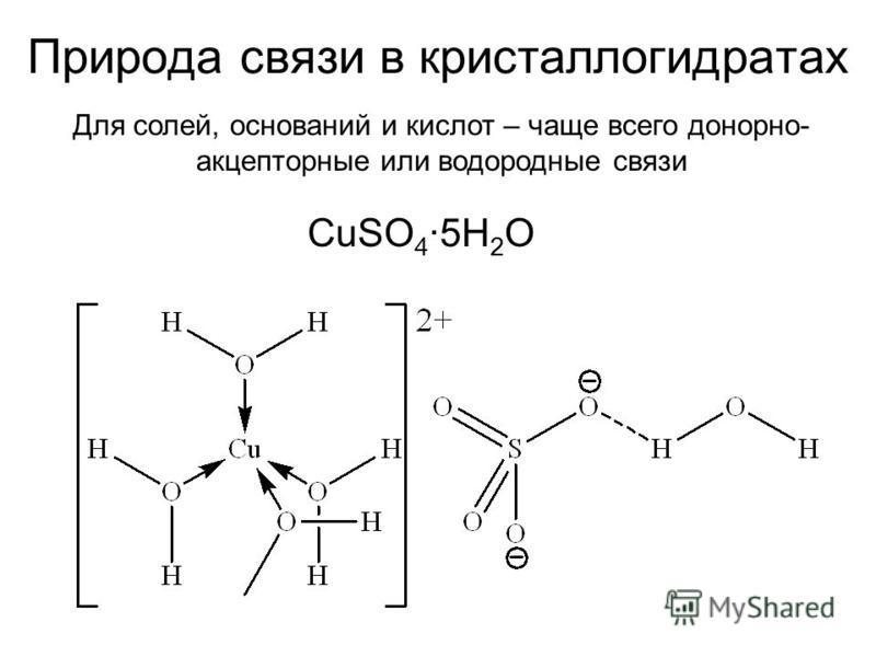 Природа связи в кристаллогидратах Для солей, оснований и кислот – чаще всего донорно- акцепторные или водородные связи CuSO 4 ·5H 2 O