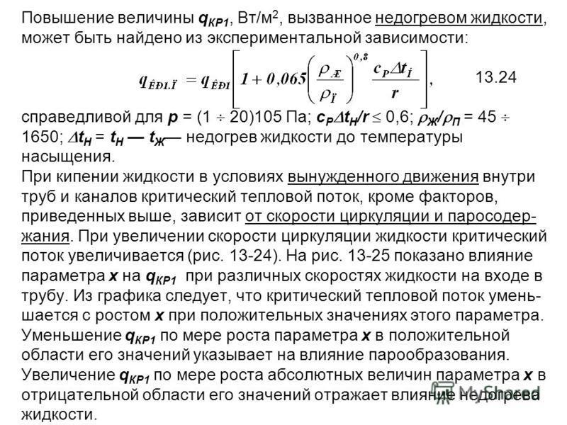 Повышение величины q КР1, Вт/м 2, вызванное недогревом жидкости, может быть найдено из экспериментальной зависимости: 13.24 справедливой для р = (1 20)105 Па; c Р t Н /r 0,6; Ж / П = 45 1650; t Н = t Н t Ж недогрев жидкости до температуры насыщения.
