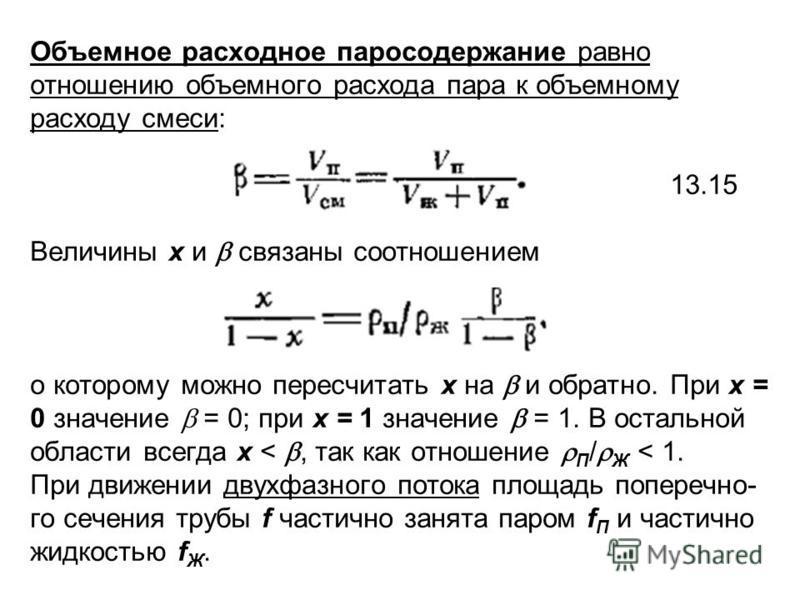 Объемное расходное паросодержание равно отношению объемного расхода пара к объемному расходу смеси: 13.15 Величины x и связаны соотношением о которому можно пересчитать х на и обратно. При х = 0 значение = 0; при х = 1 значение = 1. В остальной облас