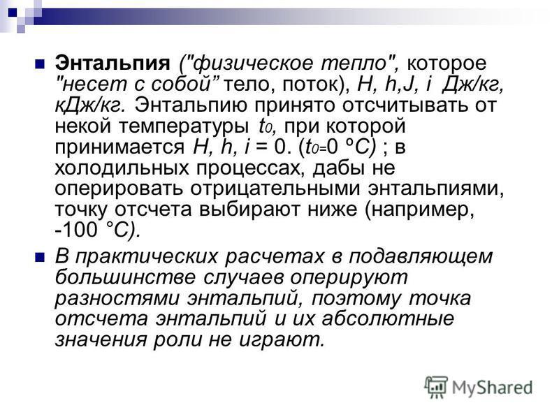 Энтальпия (