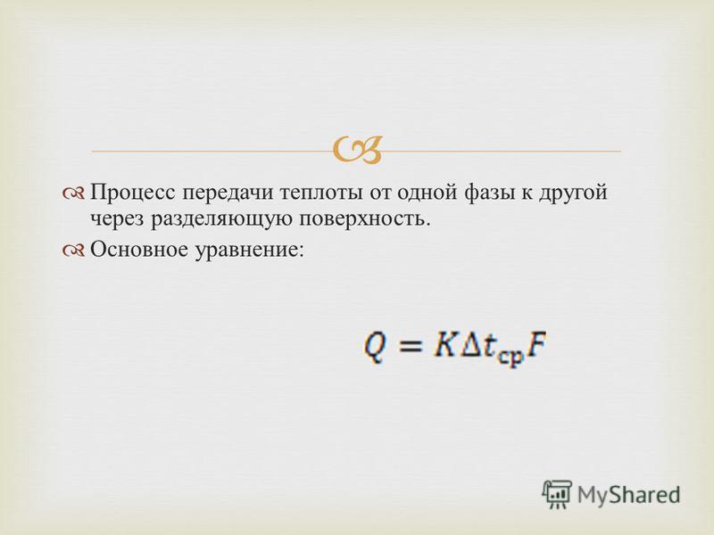 Процесс передачи теплоты от одной фазы к другой через разделяющую поверхность. Основное уравнение :