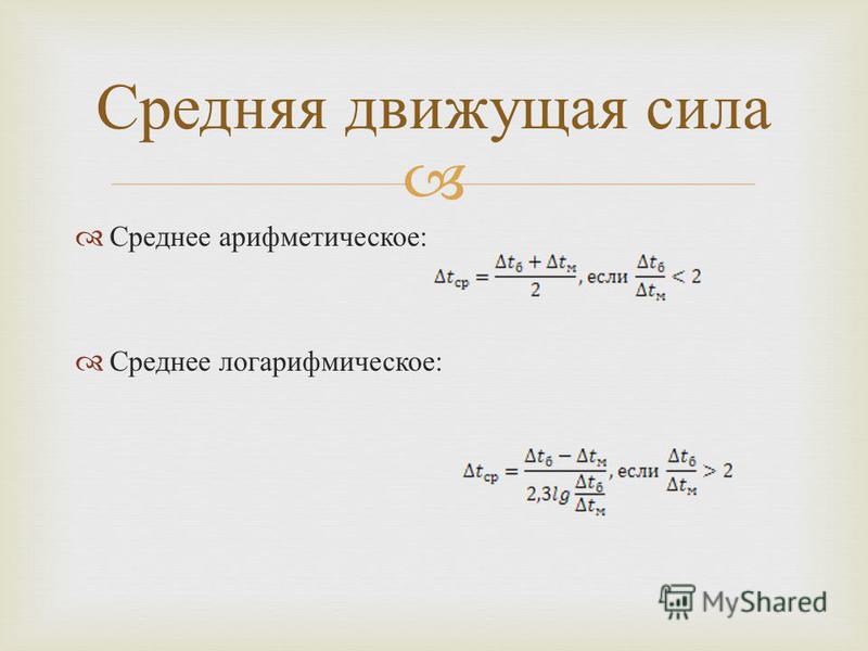Среднее арифметическое : Среднее логарифмическое : Средняя движущая сила
