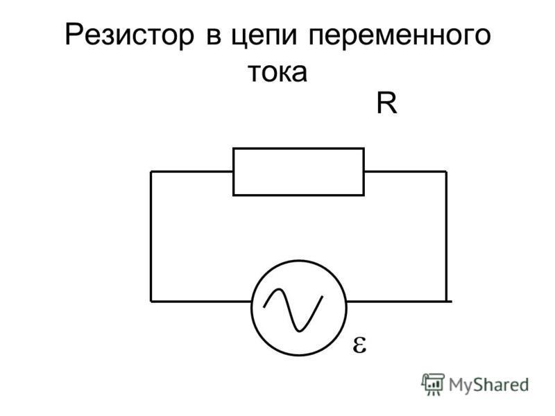 Резистор в цепи переменного тока R