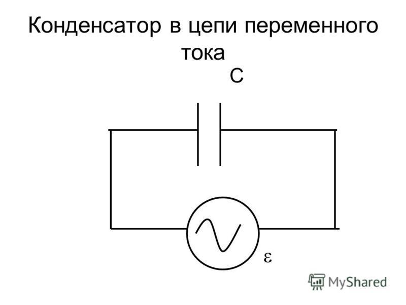 Конденсатор в цепи переменного тока C
