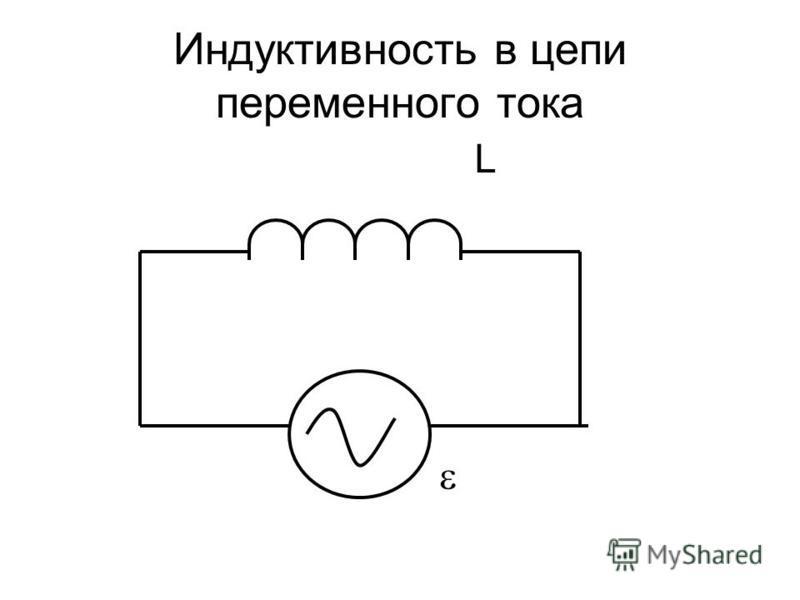Индуктивность в цепи переменного тока L