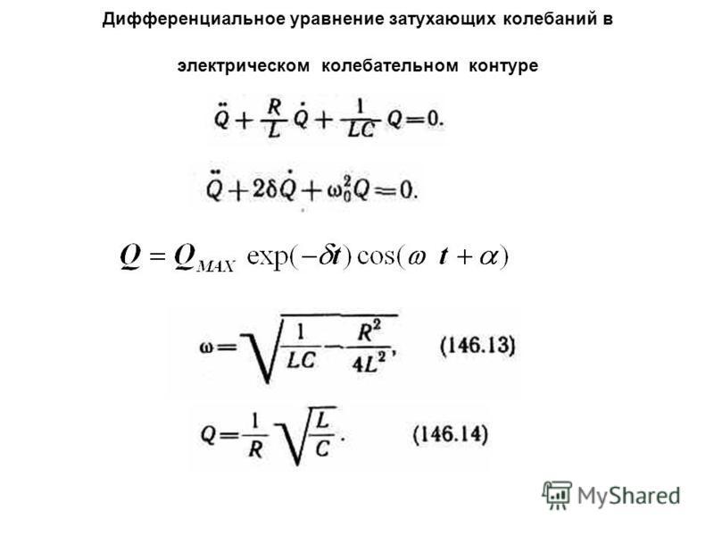 Дифференциальное уравнение затухающих колебаний в электрическом колебательном контуре
