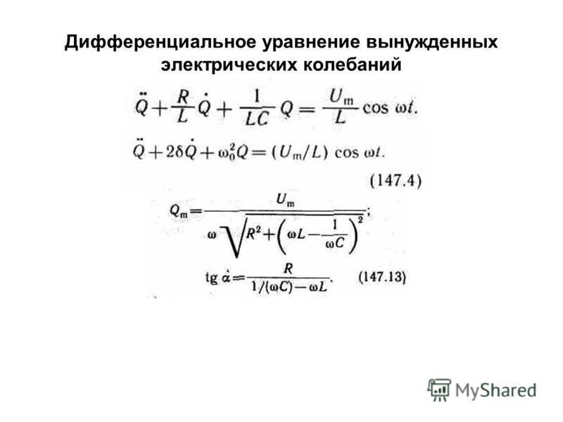 Дифференциальное уравнение вынужденных электрических колебаний