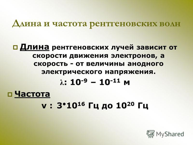 Длина и частота рентгеновских волн Длина рентгеновских лучей зависит от скорости движения электронов, а скорость - от величины анодного электрического напряжения. λ : 10 -9 – 10 -11 м Частота ν : 3 10 16 Гц до 10 20 Гц