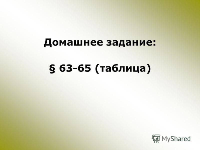 Домашнее задание: § 63-65 (таблица)