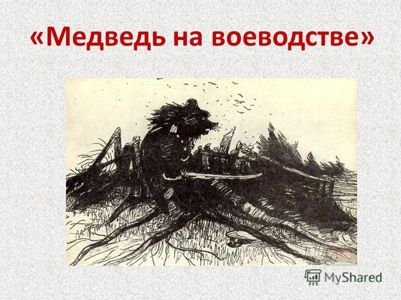 «Медведь на воеводстве»